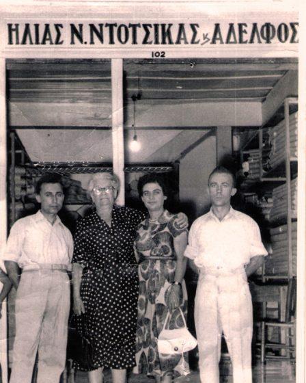MITOS ξενοδοχειακος εξοπλισμος από το 1959